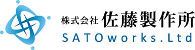 株式会社佐藤製作所